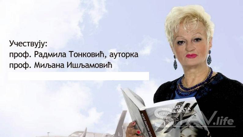 """Promocija knjige """"Nebeske heroine sveta"""""""
